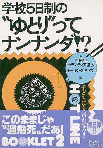 """学校5日制の""""ゆとり""""ってナンナンダ!?"""