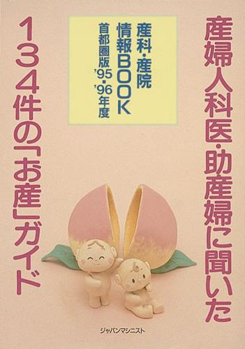 産科・産院情報BOOK '95-'96