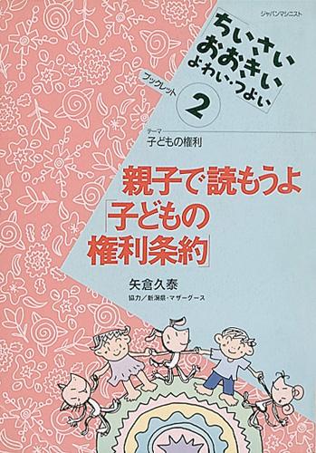 親子で読もうよ「子どもの権利条約」