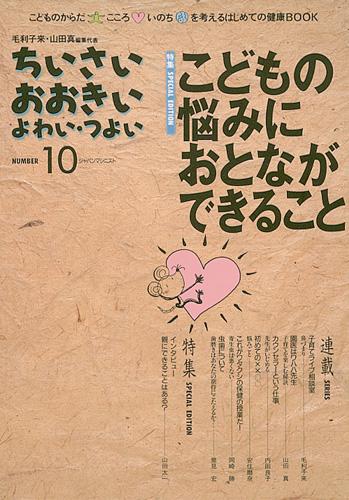 ちいさい・おおきい・よわい・つよい No.10