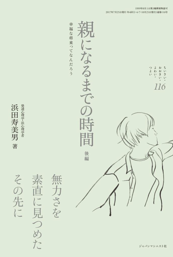 ちいさい・おおきい・よわい・つよい No.116