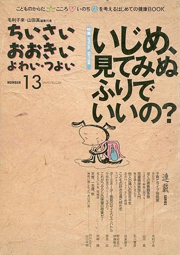 ちいさい・おおきい・よわい・つよい No.13