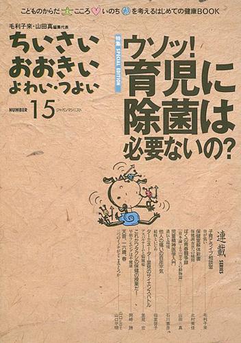 ちいさい・おおきい・よわい・つよい No.15