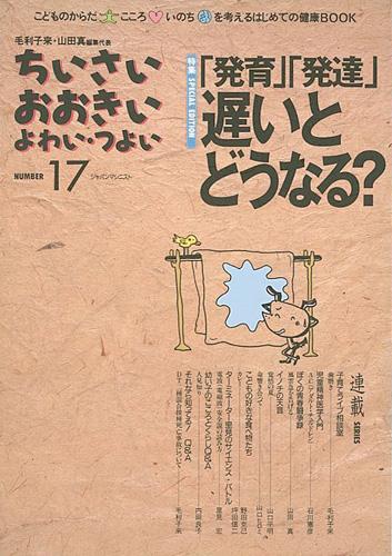 ちいさい・おおきい・よわい・つよい No.17