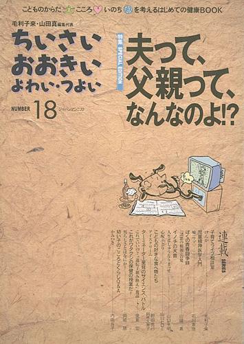ちいさい・おおきい・よわい・つよい No.18