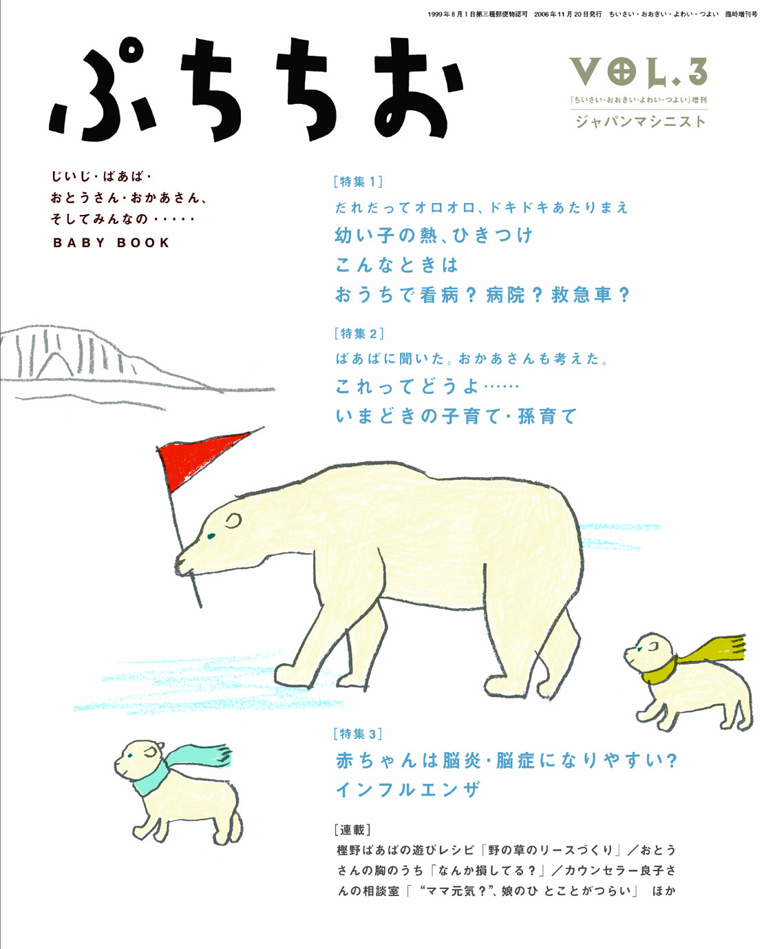 「ぷちちお」3号