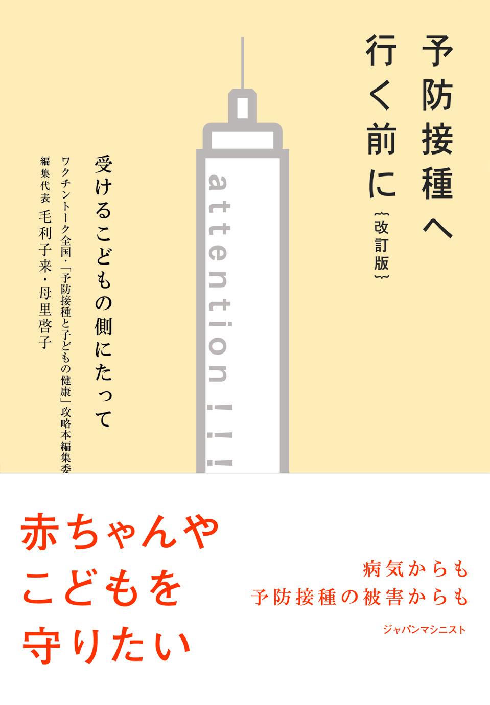 予防接種へ行く前に 改訂版