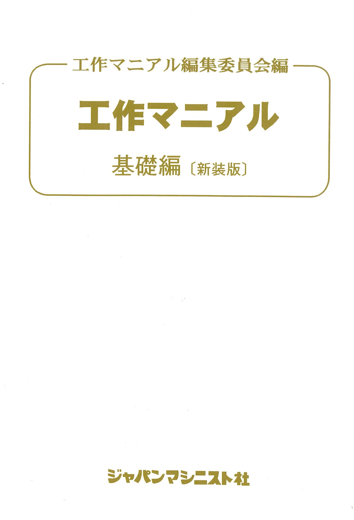 工作マニアル 基礎編