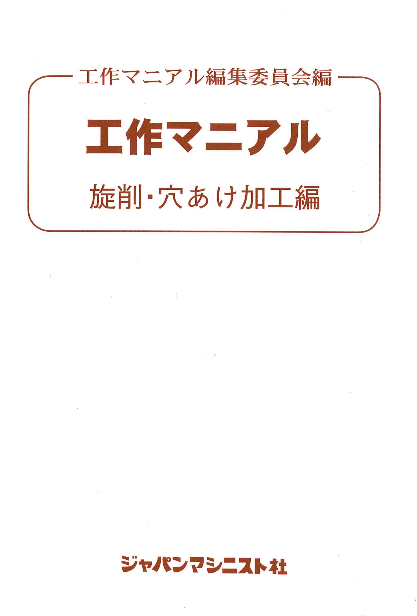 工作マニアル/旋削・穴あけ加工編