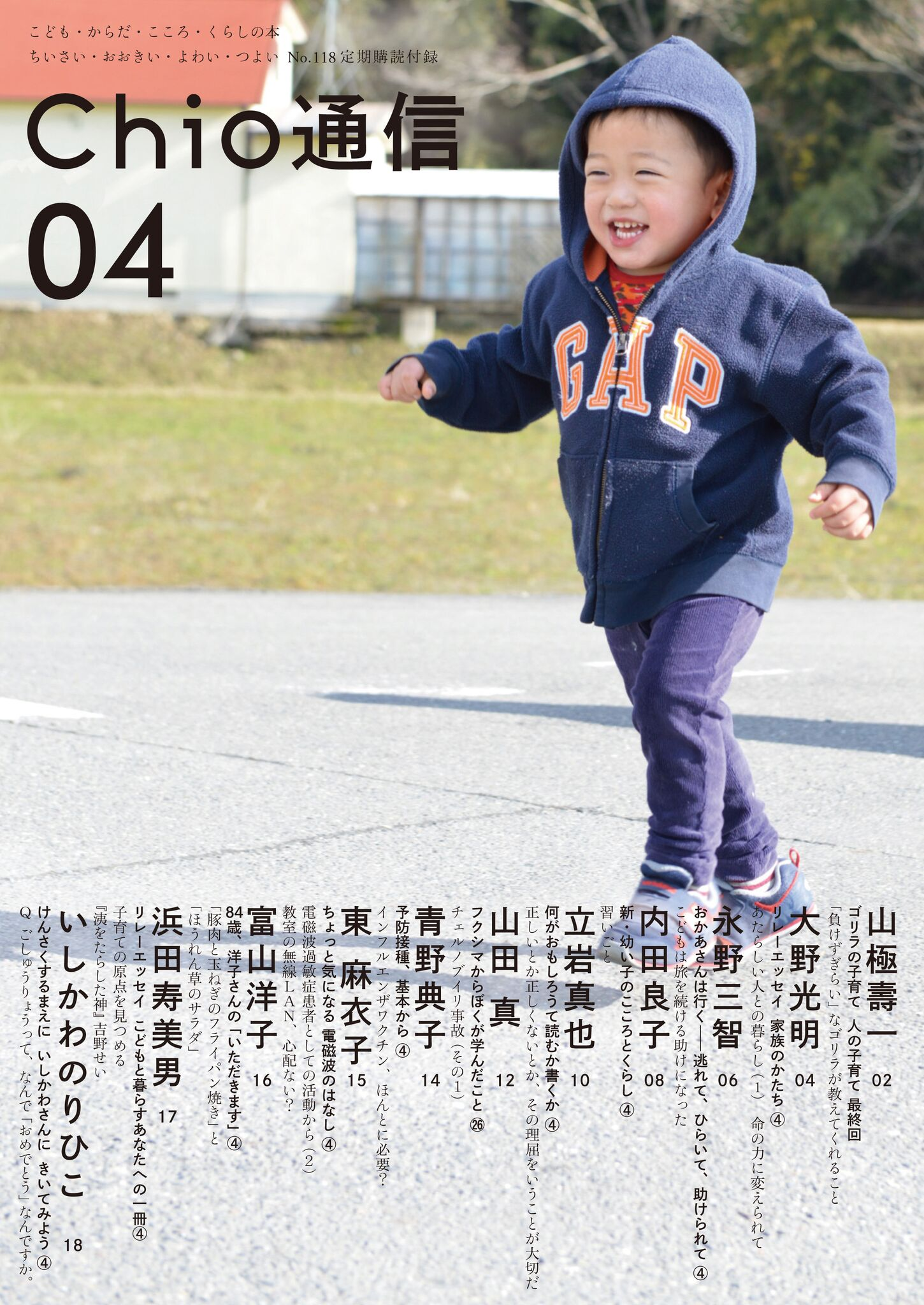 Chio通信 04