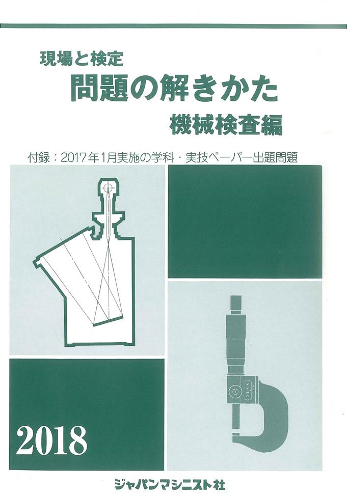 問題の解きかた(機械検査編)2018年版