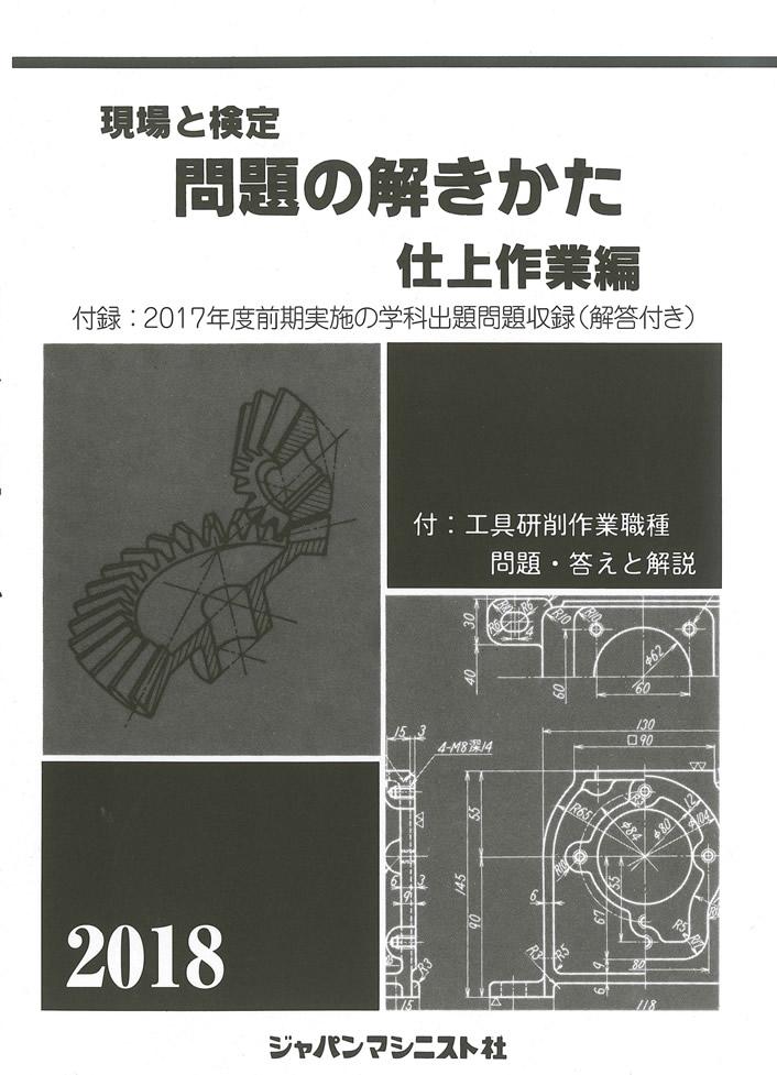 問題の解きかた(仕上作業編)2018年版