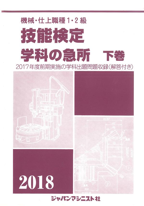 技能検定・学科の急所(下巻)2017年版