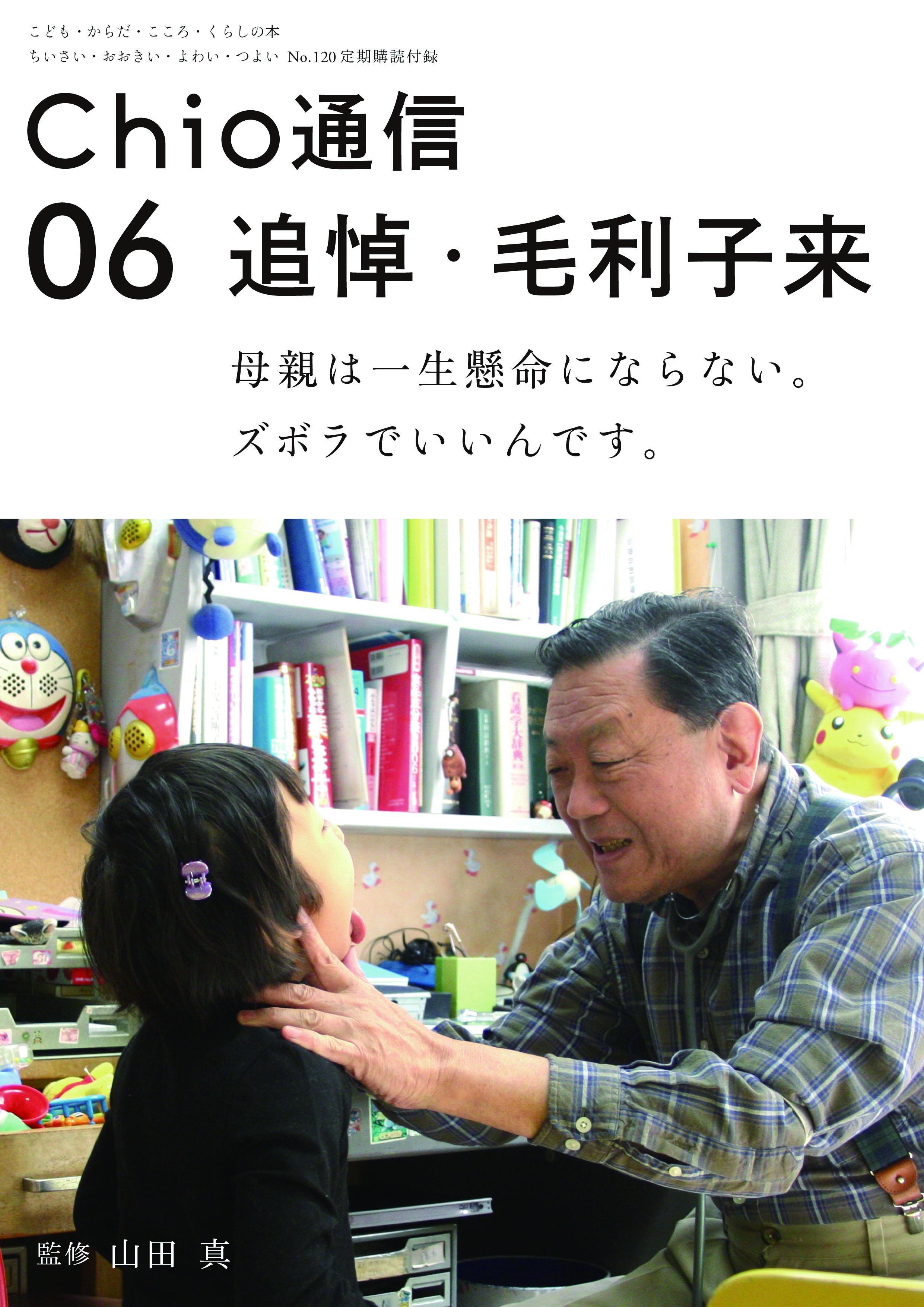 Chio通信No.6 追悼・毛利子来