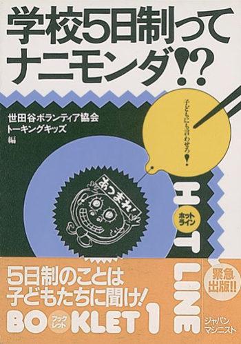 学校5日制ってナニモンダ!?