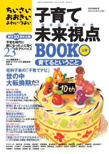 ちお創刊10周年企画 子育て未来視点BOOK 上巻※SOLD OUT※