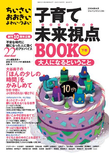 ち・お創刊10周年企画 子育て未来視点BOOK 下巻