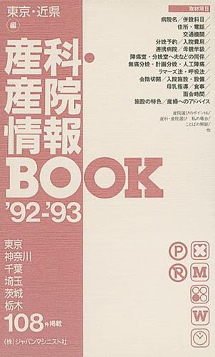 産科・産院情報BOOK '92-'93