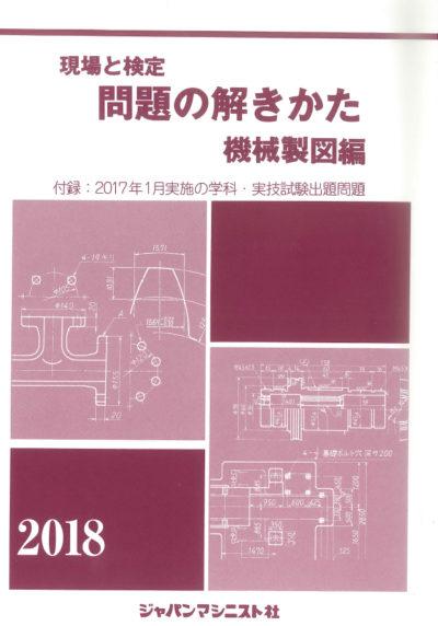 現場と検定 問題の解きかた 機械製図編 2018