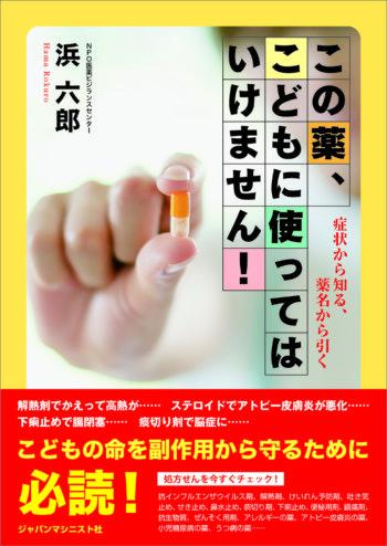 この薬、こどもに使ってはいけません!