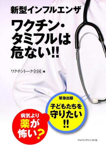 新型インフルエンザ ワクチン・タミフルは危ない※SOLD OUT※