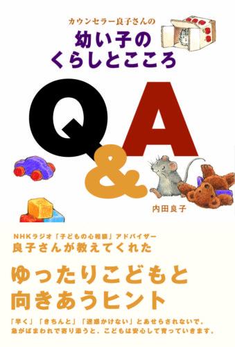 幼い子のくらしとこころ Q&A