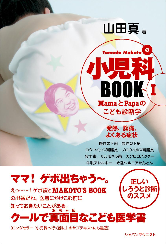 小児科BOOKⅠ 発熱、腹痛、よくある症状