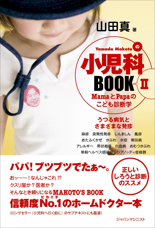小児科BOOK Ⅱ うつる病気とさまざまな発疹