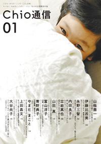 Chio通信 01