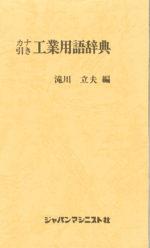 カナ引き工業用語辞典
