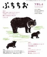 ぷちちお vol.4※SOLD OUT※