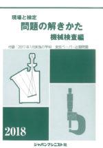 現場と検定 問題の解き方 機械検査編 2018