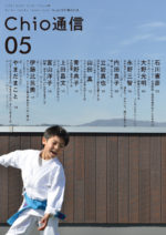「ち・お」119号定期購読特典