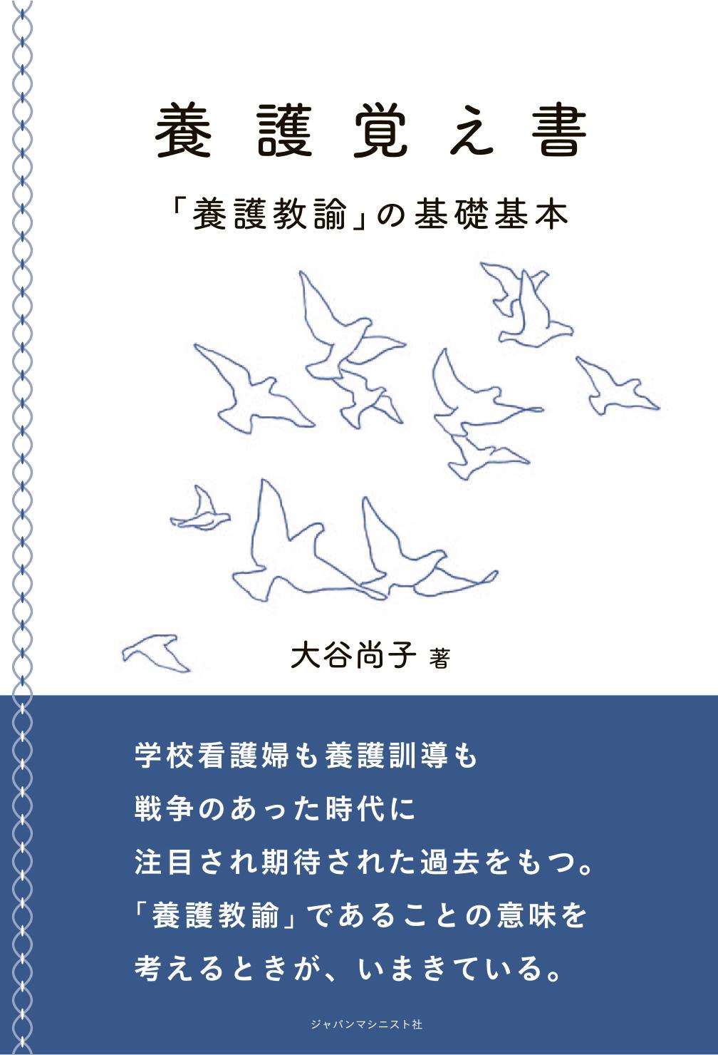 養護覚え書