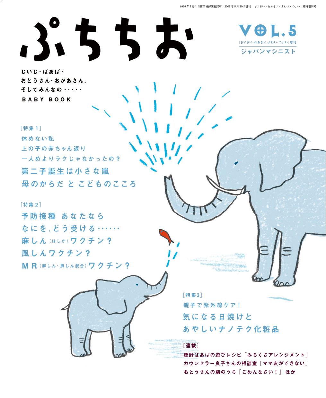 「ぷちちお」5号