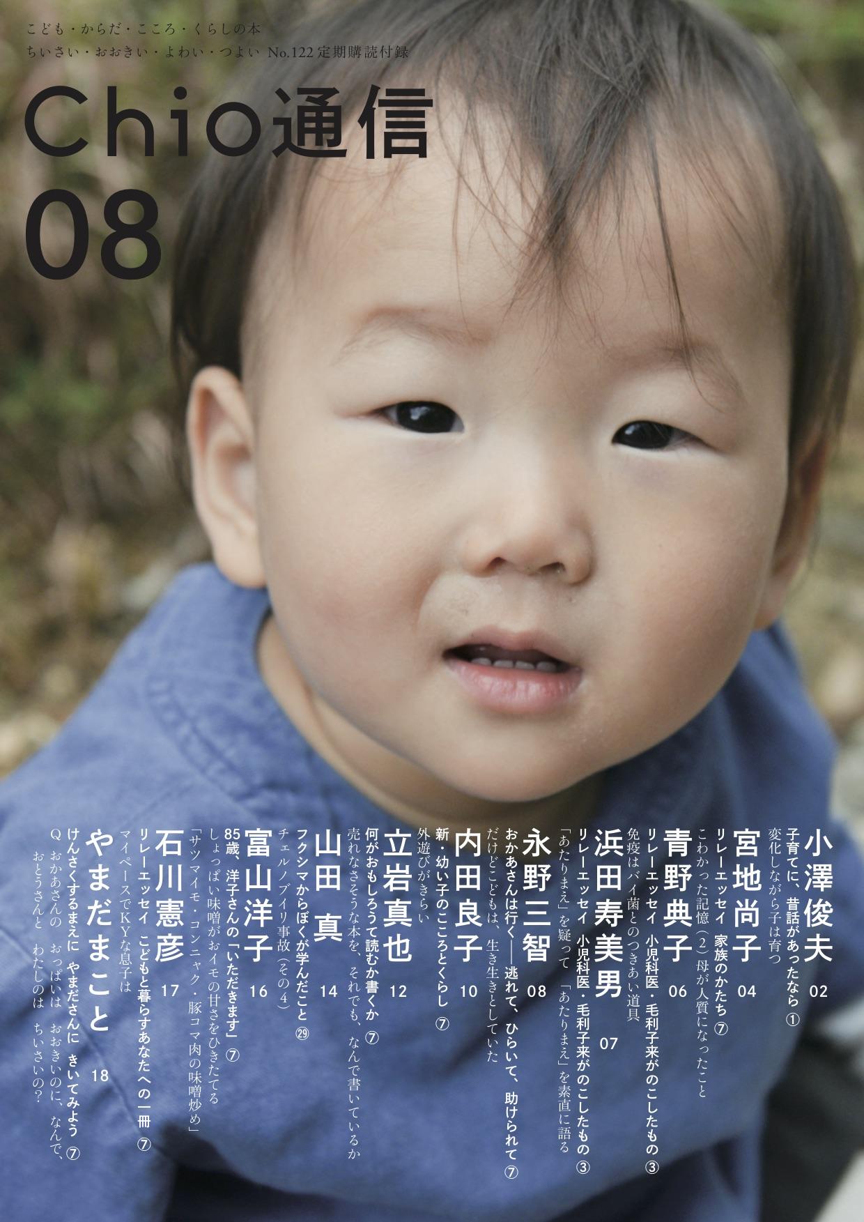 Chio通信 08