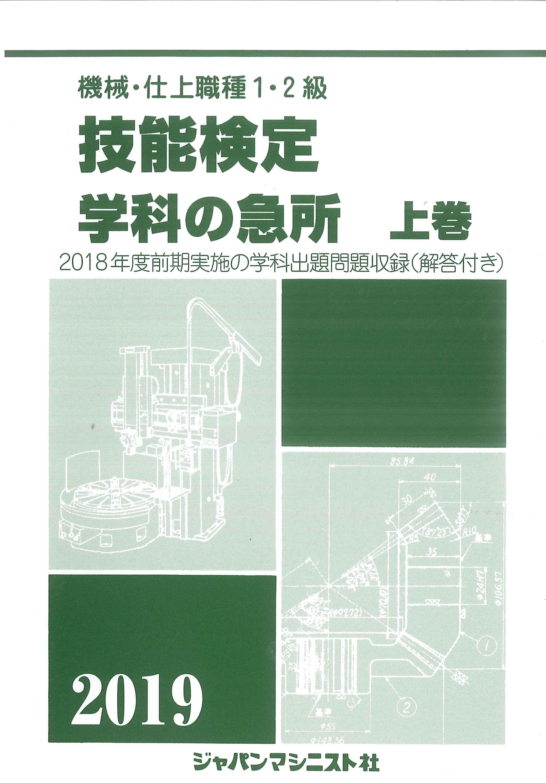 技能検定・学科の急所(上巻)2019年版