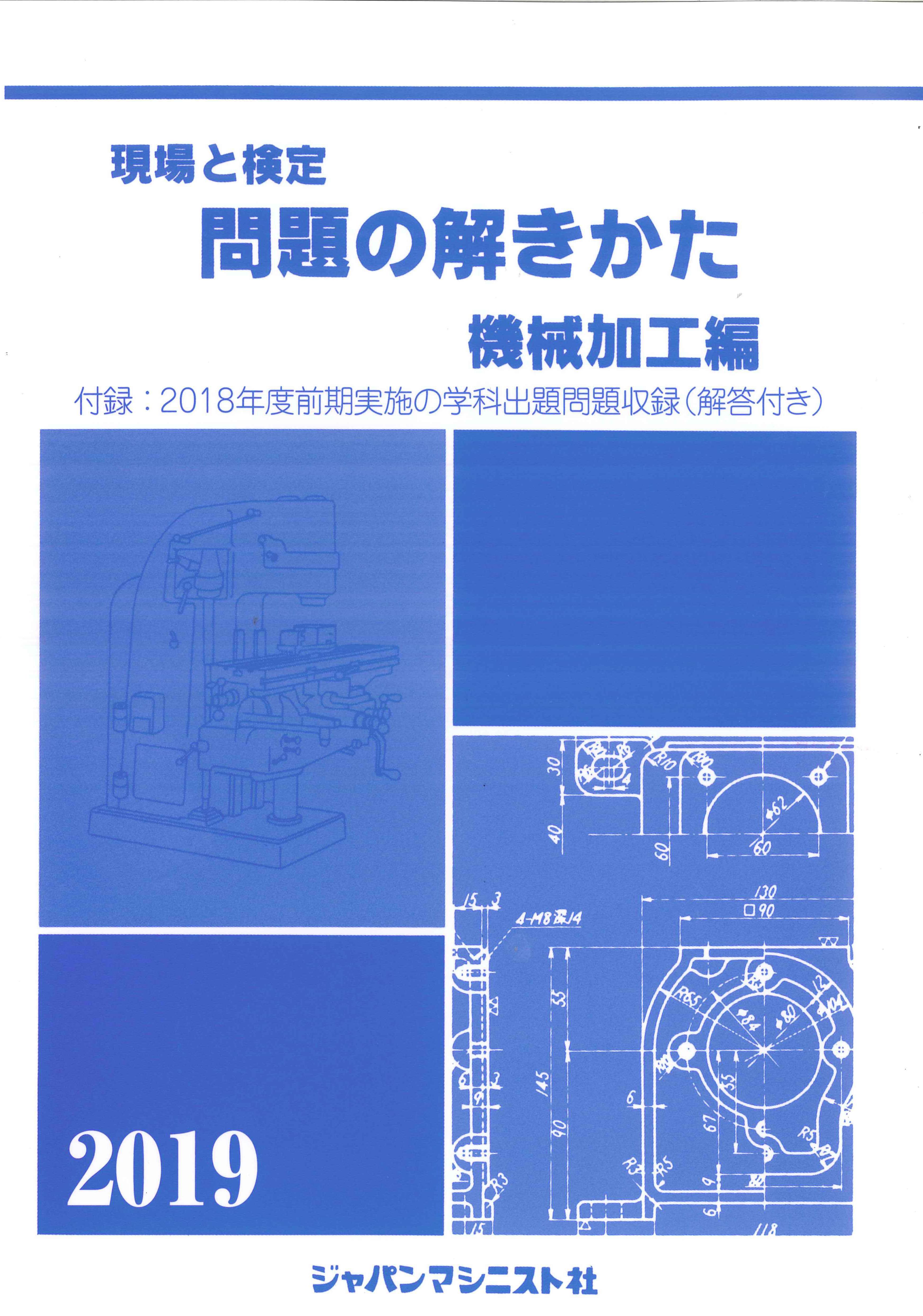 問題の解きかた(機械加工編)2017年版