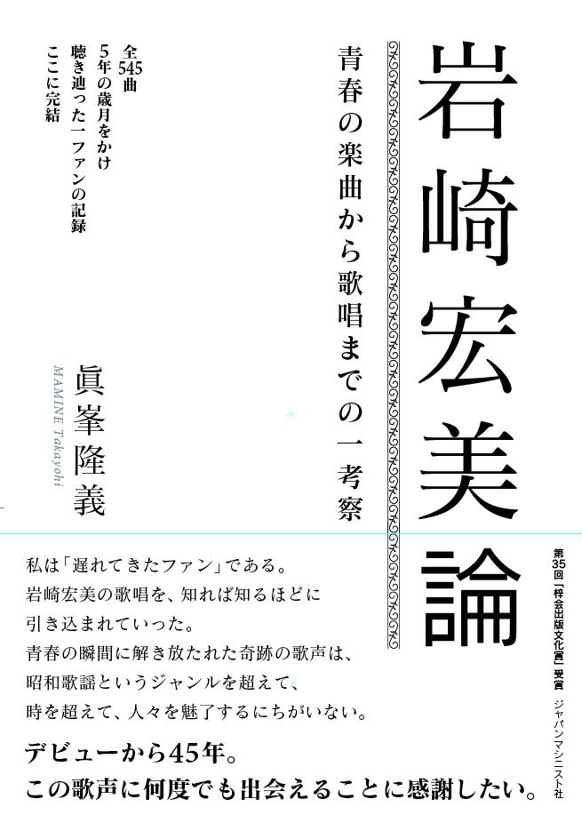 岩崎宏美論