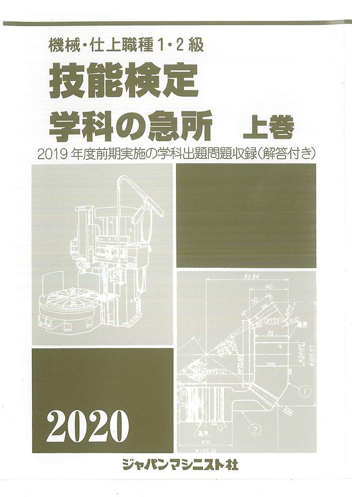 技能検定・学科の急所(上巻)2020年版