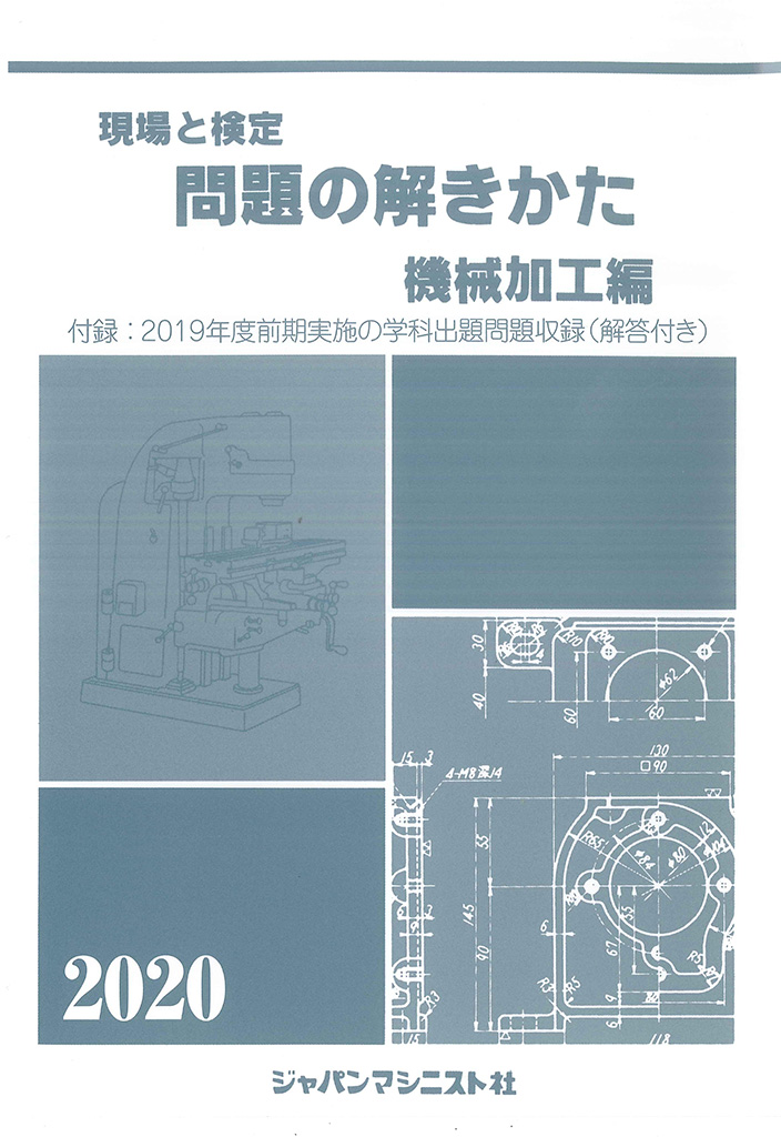 現場と検定 問題の解き方 機械加工編 2018